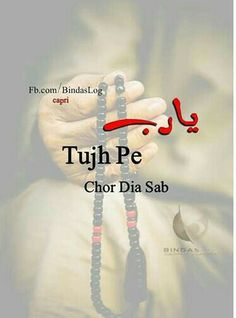 Tuj pe upper chor diya sub :) Muslim Love Quotes, Beautiful Islamic Quotes, Islamic Inspirational Quotes, Religious Quotes, Spiritual Quotes, Allah Quotes, Hindi Quotes, Wisdom Quotes, Quotations