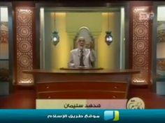 برنامج   قصة  و  عبرة     قصة  هدهد  و   سليمان  يقدم