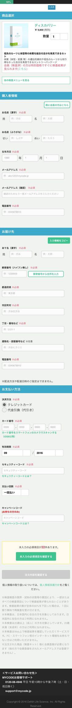 マイコード SP 申込フォーム