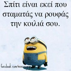 Funny Greek Quotes, Funny Quotes, Life Quotes, Minion Meme, Minions, Magnified Images, Funny Pins, True Words, Best Memes