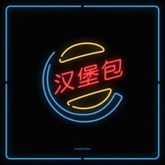 Chinatown Neon Signs Series -12