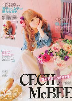 Kana Nishino in Seventeen magazine