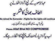 بااختیارصوبےاورڈیم بنانے کیلیےمتحدہ قومی موومنٹ+آل پاکستان مسلم لیگ کاساتھ دیں