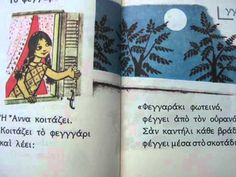 Old children's Greek textbook what they used to look like Greek Language, Kids Reading, Infant Activities, My Memory, I Love Books, Textbook, Art Lessons, Art For Kids, Back To School