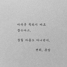 사람 헷갈리게, 괜히. Korean Quotes, Korean Aesthetic, Learn Korean, Typography, Lettering, Korean Language, Wise Quotes, In My Feelings, Proverbs