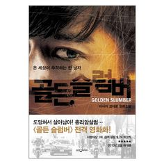 Golden Slumber Korean ver. K-movie Kang Dong-won Original Novel 골든 슬럼버 강동원