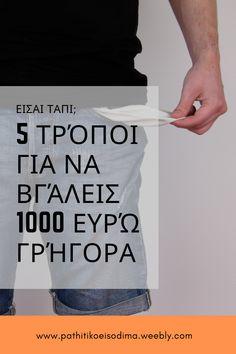 5 τρόποι για να βγάλεις 1000 ευρώ γρήγορα How To Make Money, T Shirt, Tops, Women, Fashion, Supreme T Shirt, Moda, Tee Shirt, Fashion Styles
