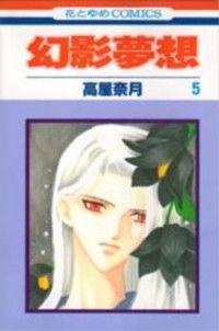 Read Genei Musou Manga Online For Free Human Soul, Childhood Friends, Shoujo, Manga, Reading, Free, Manga Anime, Manga Comics, Reading Books