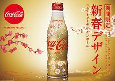 日本の新春ならでは!梅咲き誇る華やかなパッケージ♪『「コカ・コーラ」スリムボトル 2018年 NEW YEAR デザイン』期間限定で登場 | SGS109