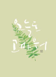 +calligraphy by 늘봄 위 그림은 작가의 허락없이 사용할 경우 민,형사상의 책임을 질 수 있습니다.[이미지...