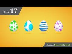Уроки Adobe Illustrator. Урок №17: Как нарисовать Пасхальное яйцо. - YouTube Photoshop, Graphic Design, Illustration, Tutorials, Digital, Youtube, Illustrations, Youtubers, Visual Communication
