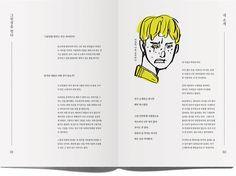 그린 것을 엮다 - 브랜딩/편집 Poster Layout, Book Layout, Portfolio Layout, Portfolio Design, Journal Design, Book Design, Editorial Layout, Editorial Design, Company Profile Design