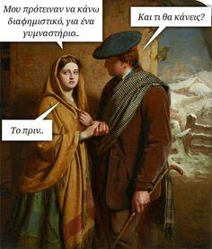 Το πρίν Ancient Memes, Funny Greek, Mona Lisa, Funny Quotes, Jokes, Lol, Humor, Artwork, Movie Posters