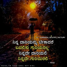 Inspirational Good Night Messages, Powerful Motivational Quotes, Inspirational Quotes, In Kannada, Inspire, Thoughts, Interior, Image, Life