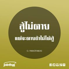 """สู้ไม่ตาย แต่จะตายถ้าไม่ได้สู้ --PARACETABLOG ★ ติดตามเรื่องราวดีๆ อัพเดทงานเด่นทุกวัน แค่กด Like และ """"Get Notifications (รับการแจ้งเตือน)"""" ที่ www.facebook.com/JobThai ★ สมัครสมาชิกกับ JobThai.com ฝากเรซูเม่ ส่งใบสมัครได้ง่าย สะดวก รวดเร็วผ่านปุ่ม """"Apply Now"""" (ฟรี ไม่มีค่าใช้จ่าย) www.jobthai.com/8Uj8G4 ★ ค้นหางานอื่น ๆ จากบริษัทชั้นนำทั่วประเทศกว่า 70,000 อัตรา ได้ที่ www.jobthai.com/JDunec"""