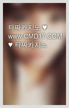 """""""타짜카지노 ♥ www.ASIANKASINO.COM ♥ 타짜카지노"""" by rosette001 - """"…"""""""
