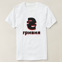 ₴ гривня Ukrainian hryvnia white T-Shirt - click/tap to personalize and buy