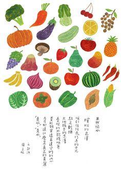 fruits and veggies Vegetable Illustration, Fruit Illustration, Food Illustrations, Vegetable Drawing, Food Drawing, Fruit And Veg, Cartoon Styles, Food Art, Graphic Design