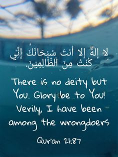My Dua, Muslim Quotes, Quran, Islam, This Or That Questions, Journal, Let It Be, Holy Quran
