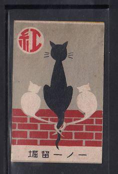 Old Matchbox label Japan Patriotic Cat 1 Japanese Prints, Japanese Art, Vintage Artwork, Vintage Posters, Vintage Fireworks, Matchbox Art, Retro Poster, Vintage Cat, Vintage Japanese