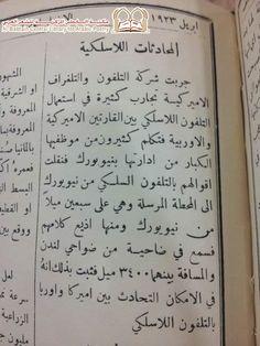 المحادثات اللاسلكية - جريدة المقتطف 1923 م