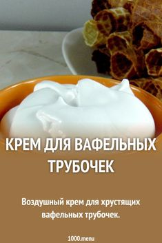 New Recipes, Cooking Recipes, Icing Recipe, Waffles, Bakery, Food And Drink, Menu, Sweets, Cookies
