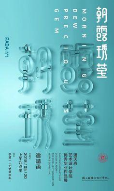 2018 Chinese art college graduation exhibition (Third Series) Graduation Exhibition of China Arts School 2018 - - the design Typography Poster Design, Design Logo, Typographic Poster, Graphic Design Posters, Typography Logo, Design Web, Type Design, Chinese Design, Japanese Graphic Design