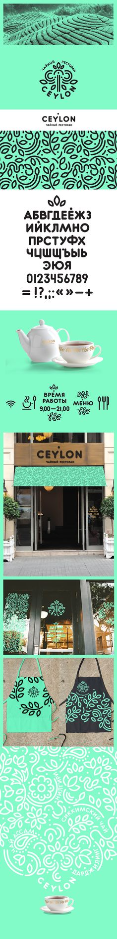 CEYLON tea restaurant by Rushavel Sultanov, via Behance