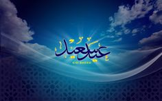 Eid is a special occasion for Muslim Ummah and a excellent supply of happiness. Eid Wallpaper, Eid Mubarak Wallpaper, Happy Eid Ul Fitr, Happy Eid Mubarak, Eid Mubarik, Eid Al Adha, Eid Saeed, Facebook Status Quotes, Ramadan 2016