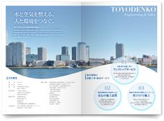 空調設備業 会社案内作成 デザイン制作|会社案内 パンフレット専科 Flyer Design, Branding Design, Book Layout, Japanese Design, Booklet, Print Design, Engineering, Kokoro, Picnics