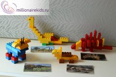 динозавры из Лего Дупло