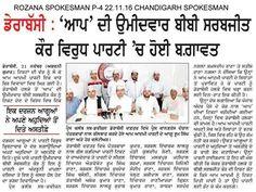 AAP in news #punjab #aap #aamaadmiparty #delhi #arvindkejriwal #volunteers