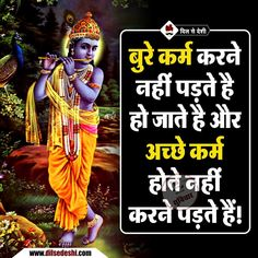 #Dilsedeshi #hindi #suvichar #quotes #thought Karma Quotes, Prayer Quotes, Spiritual Quotes, Life Quotes, Hindi Quotes Images, Hindi Words, Krishna Quotes In Hindi, Emoji Quotes, Geeta Quotes