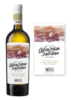 """Дизайн для вина """"Абхазское застолье"""". Design for wine """"Abkhazian feast"""""""