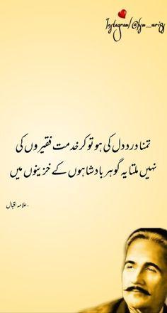 Urdu Funny Poetry, Arabic Poetry, Poetry Quotes In Urdu, Best Urdu Poetry Images, Urdu Poetry Romantic, Love Poetry Urdu, Iqbal Poetry In Urdu, Urdu Poetry Ghalib, Soul Poetry