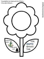 ΠΑΙΖΟΝΤΑΣ ΚΑΙ ΖΩΓΡΑΦΙΖΟΝΤΑΣ ΤΙΣ ΠΑΡΟΙΜΙΕΣ ΤΟΥ ΜΑΡΤΙΟΥ Spring Crafts, Symbols, Letters, Seasons, Blog, Gardening, Icons, Seasons Of The Year, Lawn And Garden