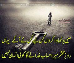 sad poetry in urdu Best Islamic Quotes, Muslim Love Quotes, Urdu Quotes, Poetry Quotes, Qoutes, Jumma Mubarak Images Download, Ramzan Wallpaper, Attitude Shayari, Attitude Quotes