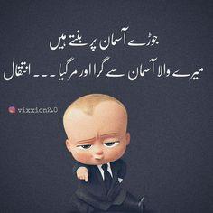 Urdu Funny Poetry, Funny Quotes In Urdu, Best Friend Quotes Funny, Cute Funny Quotes, Jokes Quotes, Cute Jokes, Very Funny Jokes, Poetry Feelings, Soul Poetry