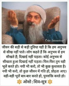 1475 Best Osho Images In 2019 Osho Hindi Quotes Quote