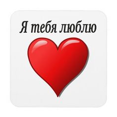 Love The Russian Language 112