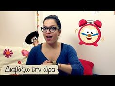 Διαβάζω την ώρα (Β' - Γ' τάξη) - YouTube
