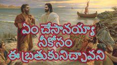 Jesus Songs, Amazing Songs, Christian Songs, Worship Songs, Telugu, Song Lyrics, Music, Youtube, Quotes