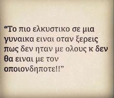 Unique Quotes, Best Quotes, Love Quotes, Greek Words, Greek Quotes, Just Love, Wise Words, Psychology, Poems