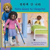 Nita Goes To Hospital - Bilingual Books- available in Hindi!