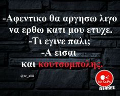Greek Memes, Funny Greek Quotes, Funny Quotes, Haha, Have Fun, Funny Pictures, Jokes, Facts, Entertaining