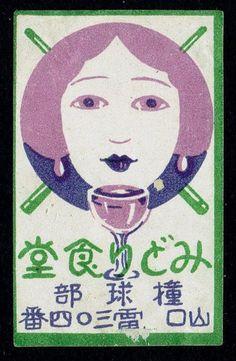 Old Matchbox Labels Japan Billiards Vintage Graphic Design, Kids Rugs, Japan, Purple, Advertising, Label, Green, Decor, Art