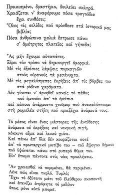 To μίσος. Ένα ποίημα της Βισουάβα Σιμπόρσκα | LiFO