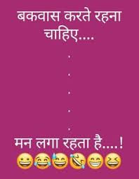 Jokes Images Wallpaper Pics for Whatsapp Share ! Crush Quotes Funny, Funny Quotes In Hindi, Funny Attitude Quotes, Comedy Quotes, Jokes Quotes, Selfish Quotes, Memes, Qoutes, Funny Memea