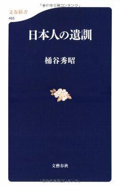 日本人の遺訓 (文春新書)   桶谷 秀昭 読了:2017年3月4日
