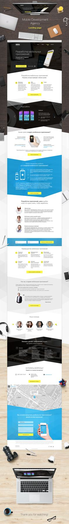 Landing page for the mobile development agency